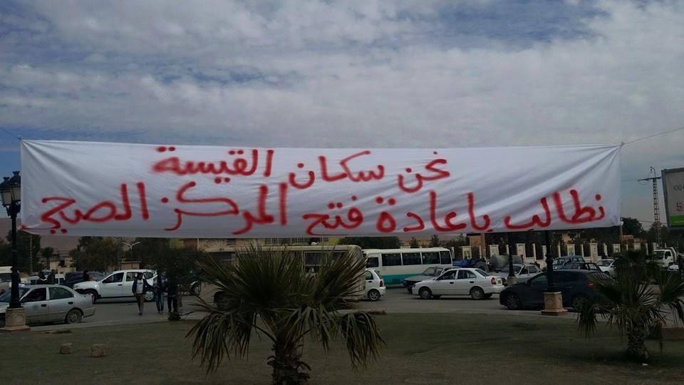 سكان حي القيسة ببوسعادة يحتجون