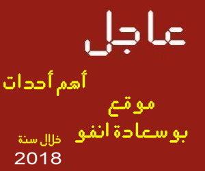 الشبكة الجزائرية للاخبار